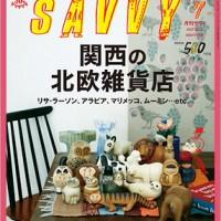 SAVVY7月号、関西の北欧雑貨店に載っているお店が気になる☆