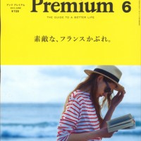 雑誌Premium6月号にて紹介されている「素敵なフランスかぶれの店へ、ようこそ」紹介店舗が気になる!