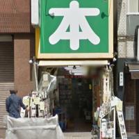 神田のおすすめ本屋10選