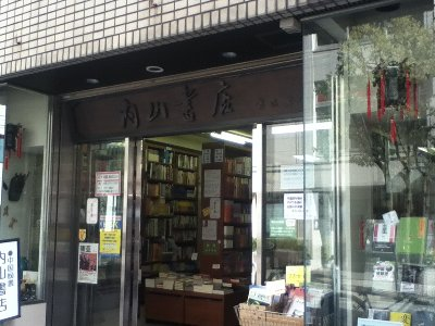utchiyama