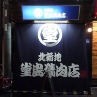 東梅田でおすすめの居酒屋ランキング10選