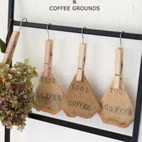 実は再利用アイデアの宝庫♪「コーヒーかす」を普段の暮らしに再利用しよう☆