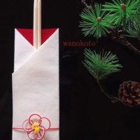箸袋が素敵!使い捨てなんてもったいないくらいのおしゃれな箸袋