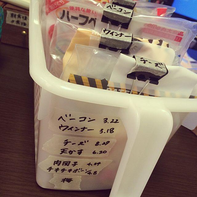手つきのかごに、ジップロックを使ってチーズやウインナーなどを冷蔵庫に収納。マスキングテープには賞味期限を書いています。