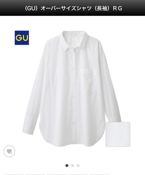 ◆オーバーサイズシャツ(長袖)  ロングカフスがポイントのGUのオーバーサイズシャツ。ビッグなシルエットですがUNIQLOほど大きくないので、背が低い人に特に人気です。ストライプが入ったタイプもあります。