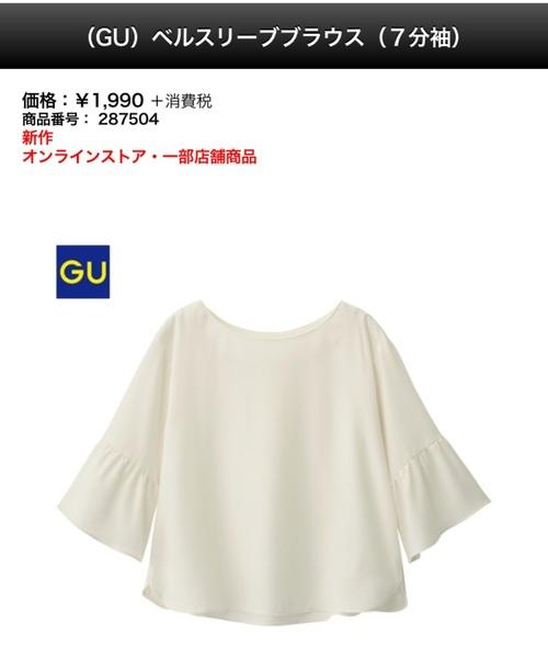 ◆ベルスリーブブラウス(7分袖)  GUの2017スプリングコレクションのベルスリーブブラウス。ボリュームのあるベルスリーブも七分袖なら、腕を細く見せてくれます。ホワイトは少し透け感があるので、キャミソールを下に着ると◎トレンド感あるきれいめブラウスです。