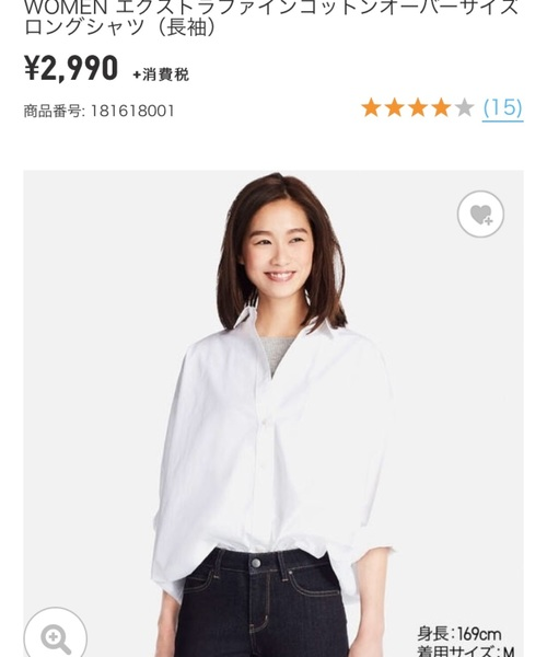 爽やかな白シャツ。ハリがありつつも余裕のあるシルエットが魅力的な白シャツ。これからの季節に大活躍間違いなし!!大きめのサイズなので、ゆったりラフコーデにぴったり!!着崩しても品を失わないスタイルが素敵ですね。