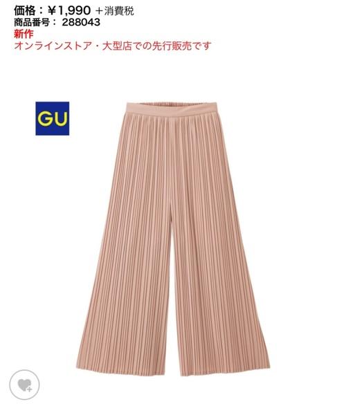 ◆イージープリーツパラッツォパンツ ¥1,990  ランダムプリーツが歩くたびに美しいドレープを描くプリーツパラッツォパンツ。イージーウエストですから、長時間の着用でもストレスフリーです。春のトレンドカラーである赤とピンクがあるのもうれしいですね♪