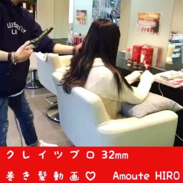 コテで巻き髪する時に必要なアイテム2