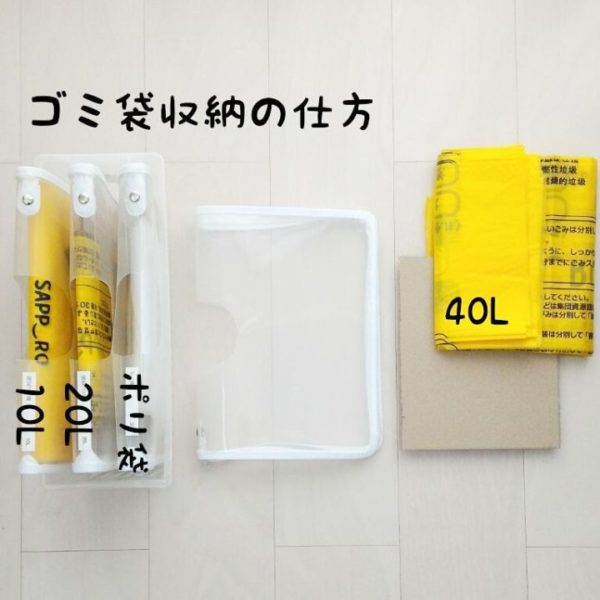キッチン収納アイデア⑤ ゴミ袋収納実例3
