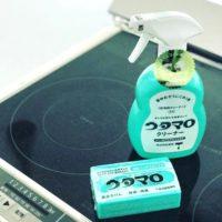 オキシクリーンにウタマロ、ハイホーム!環境に優しく効果抜群な洗剤&お掃除方法をご紹介☆