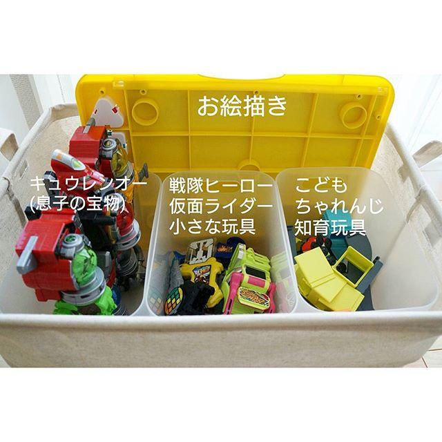 おもちゃの箱を既成のものから収納しやすいものに変える3