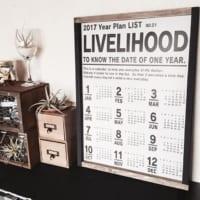 カレンダーもインテリア!新年の始まりなどにはカレンダーもおしゃれに飾りたい!