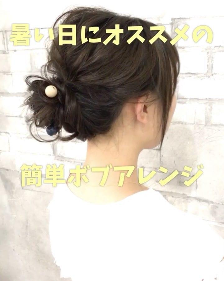 簡単シニヨンアレンジボブ6