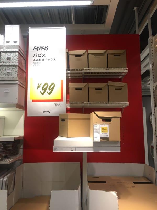 IKEAのアイテムを使用したおもちゃ収納7