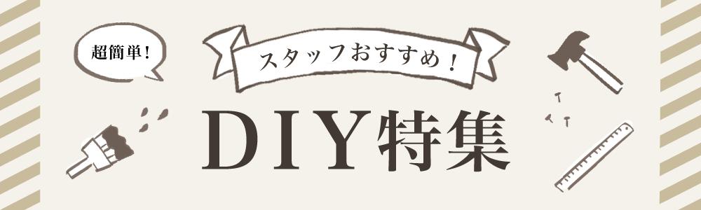 簡単DIY特集