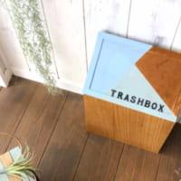 【連載】夏休みの工作にも!100円ショップの材料で作る本格TRASHBOX