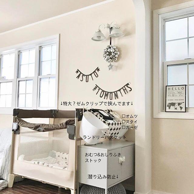 赤ちゃんのお部屋 モノトーンインテリア2