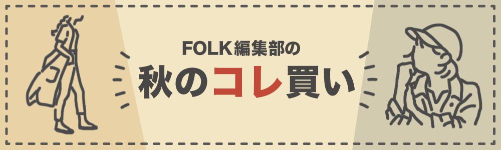 folk編集部の秋のコレ買い特集
