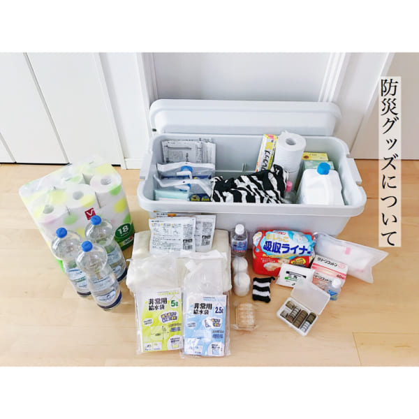 屋外でも使える、備えの保管ボックス。4