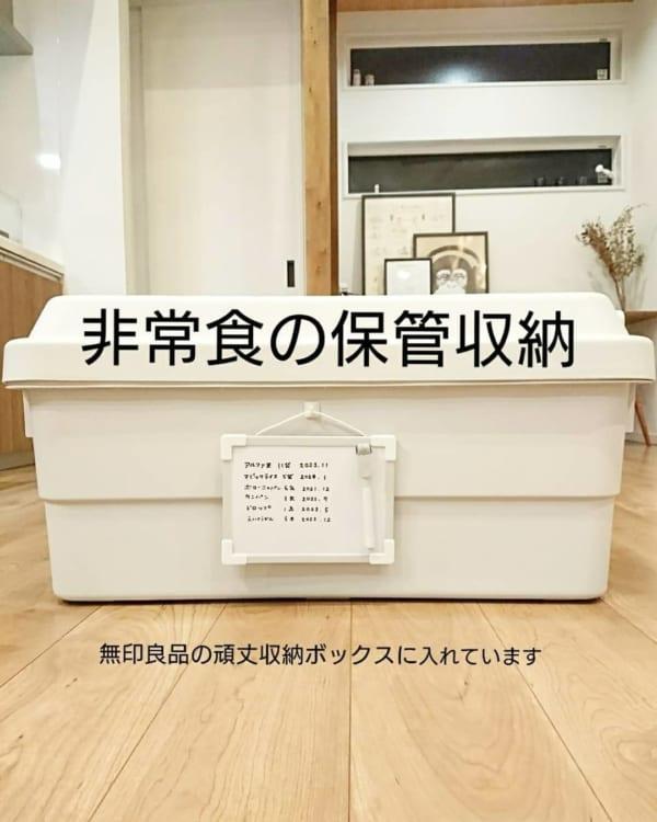 屋外でも使える、備えの保管ボックス。5