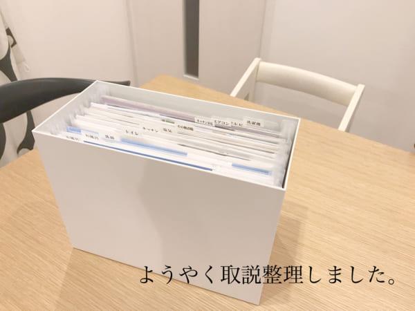 無印良品のファイルボックスを活用した収納アイデア18