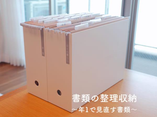 無印良品のファイルボックスを活用した収納アイデア19
