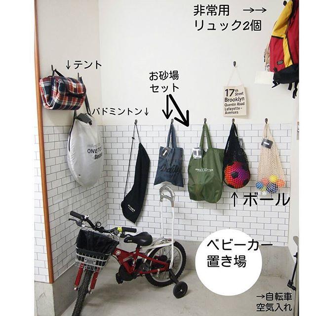 子供用自転車は小物の収納と一緒に2