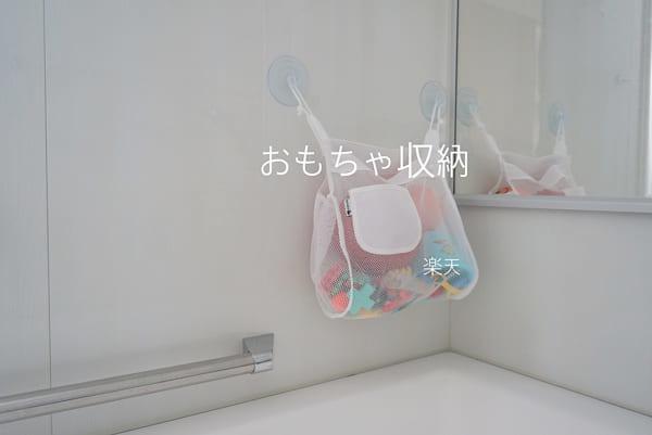 その他のアイテムを使ったお風呂のおもちゃの収納法3