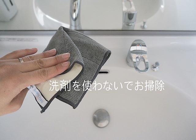 水だけでピカピカになると、洗剤を手放せる