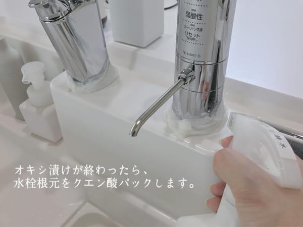 水栓掃除1