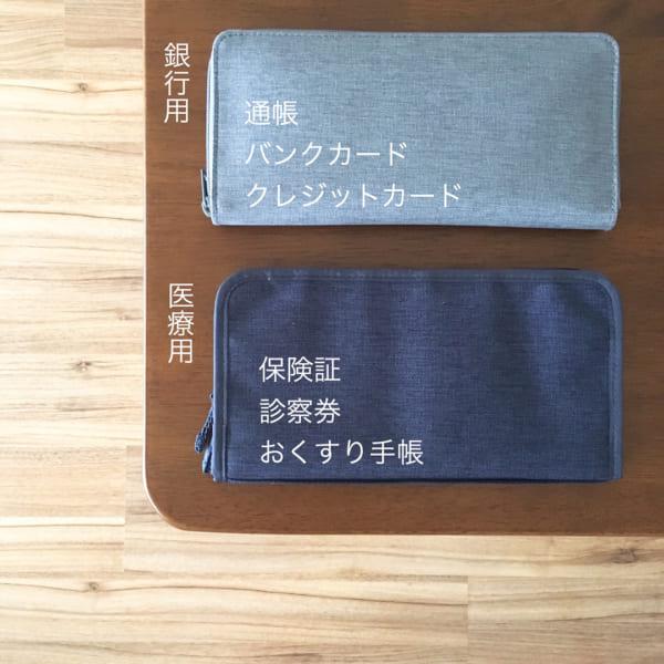 ポリエステルパスポートケース・クリアポケット付2