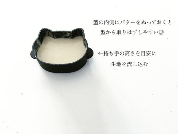 ねこ型のシリコンケーキモールド(セリア)3