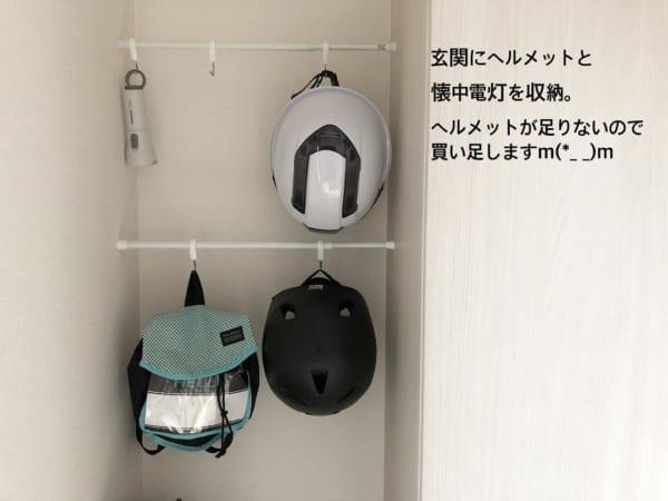 防災用ヘルメットの置き場所
