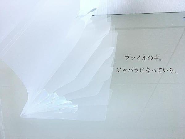 グラフチェック柄のプリント収納ファイル作り3