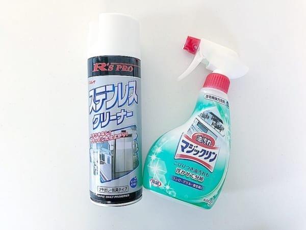 レンジフード掃除4