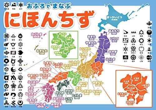 日本地図 お風呂 ポスター