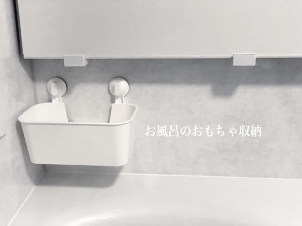 その他のアイテムを使ったお風呂のおもちゃの収納法8