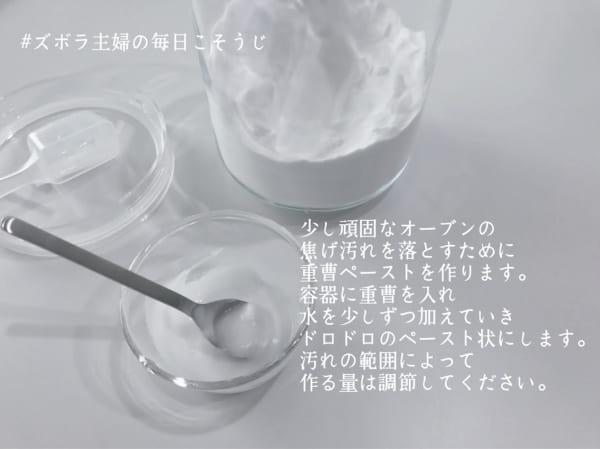 オーブンレンジ掃除1