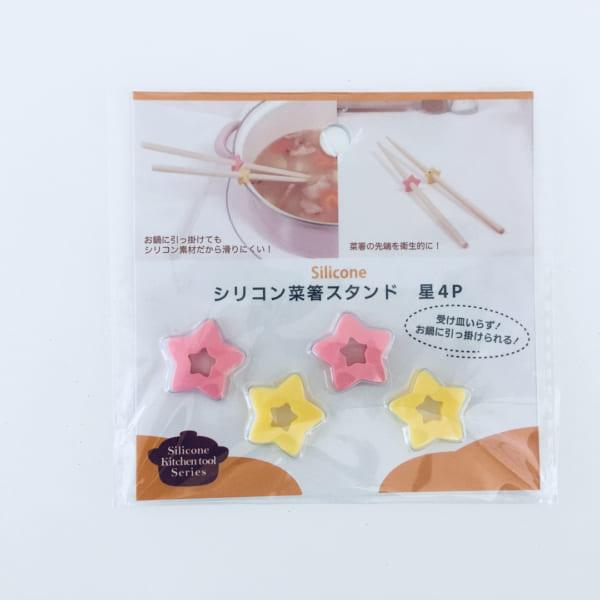 シリコン菜箸スタンド