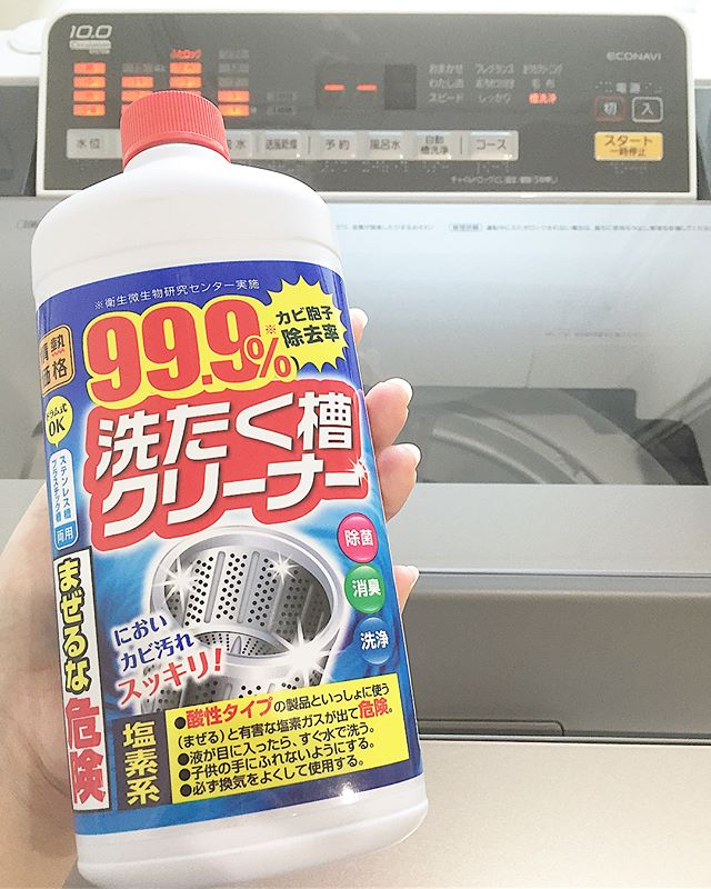 洗濯機もお掃除を