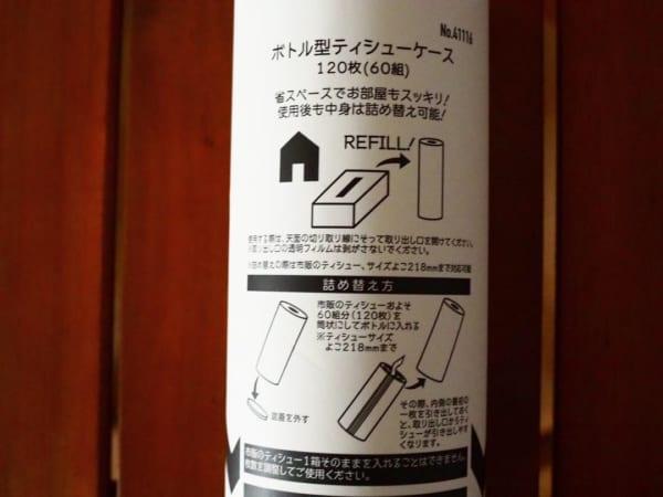 ■5.【セリア】ボトル型ティシューケース4