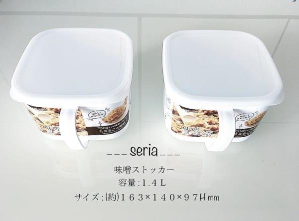 セリアの味噌ストッカー