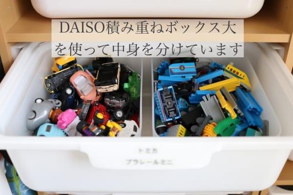 細々系のおもちゃに◎な収納アイテム4