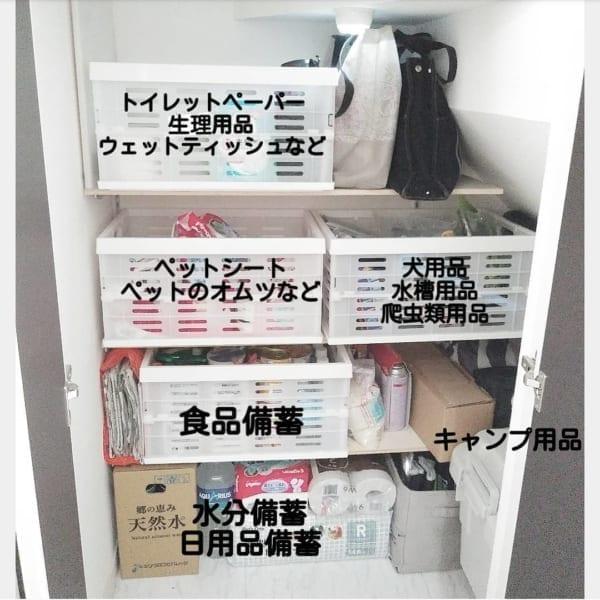 防災グッズ&ストック収納2