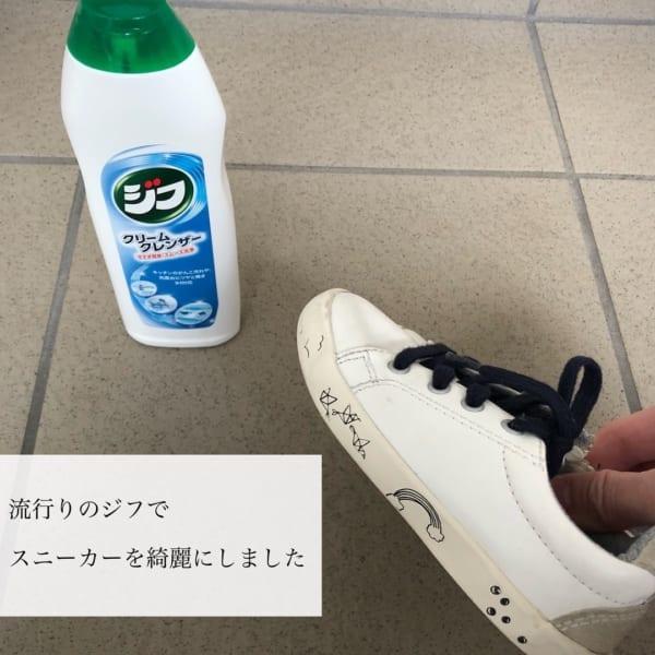 スニーカー洗いはジフが◎