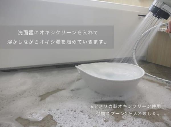 オキシ剤を溶かしながら湯を張る