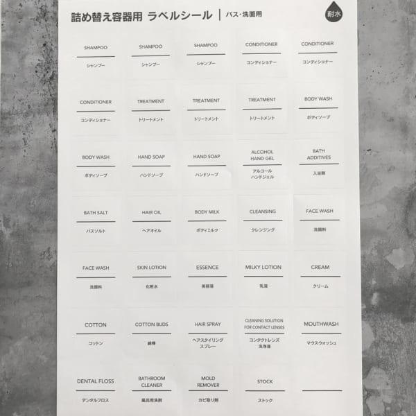 日本語表記付きでわかりやすい!バス・洗面用のラベルシール
