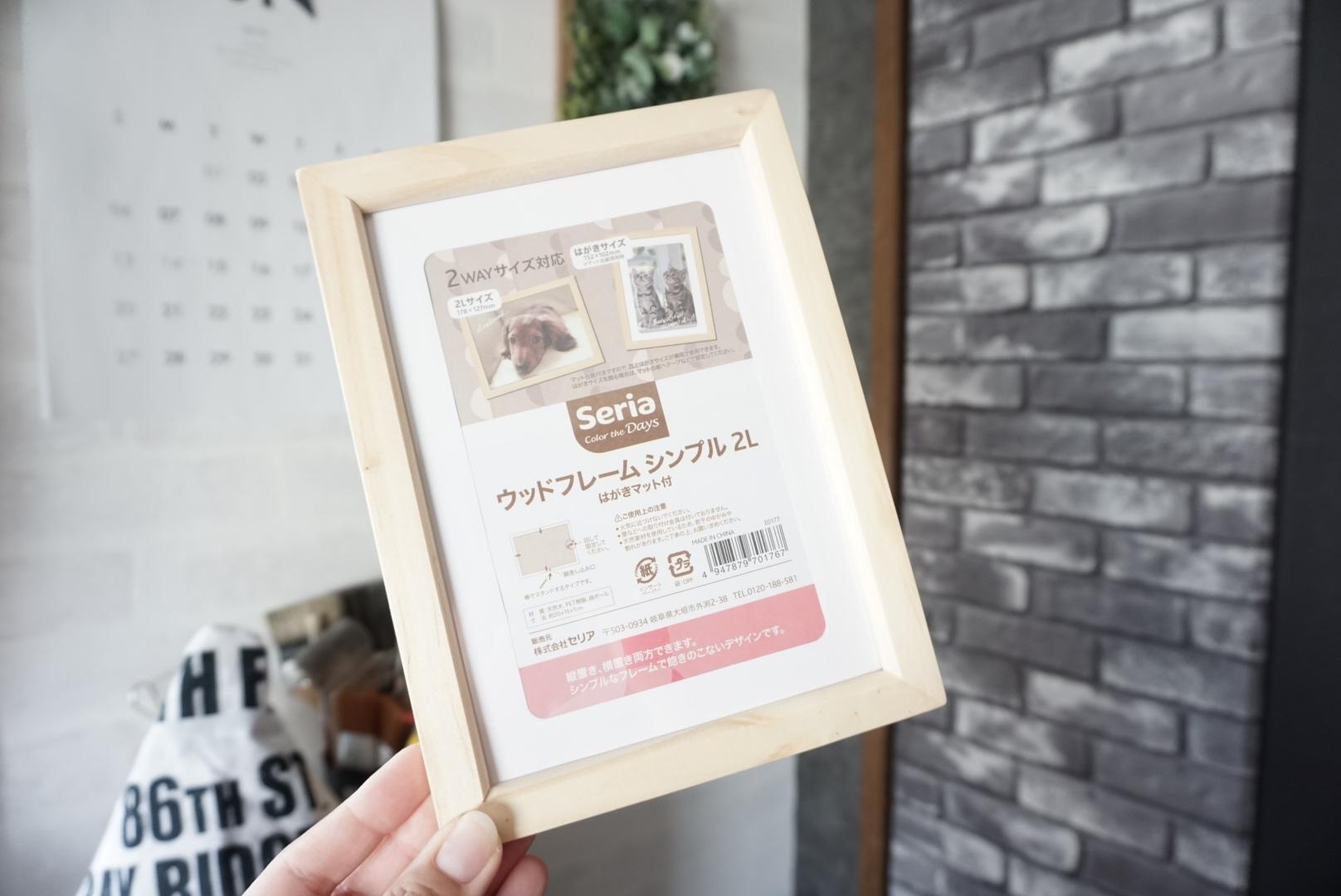 DIY 窓付飾り棚収納ケース 材料と道具