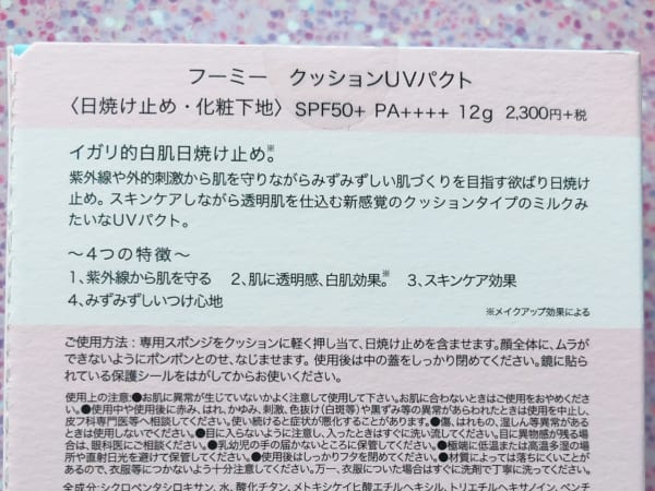 【WHOMEE】クッションUVパクト2